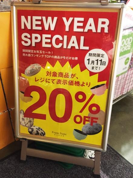 フランフラン/NEW YEAR SPECIAL