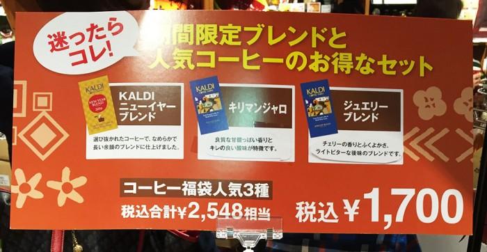 カルディコーヒー/コーヒー福袋人気3種