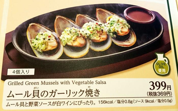 サイゼリヤ ムール貝のガーリック焼き