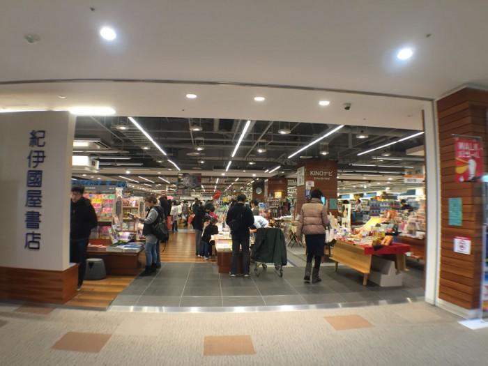 エアポートウォーク名古屋/紀伊國屋書店