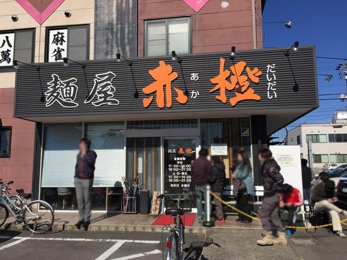 赤橙/店舗外観