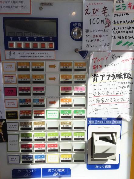 赤橙/食券機