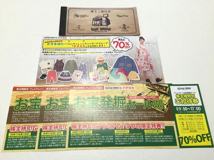 ヴィレバンの株主優待券+株主限定イベント招待券