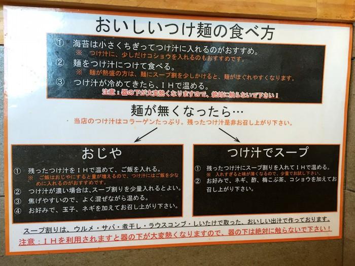 赤橙/おいしいつけ麵の食べ方