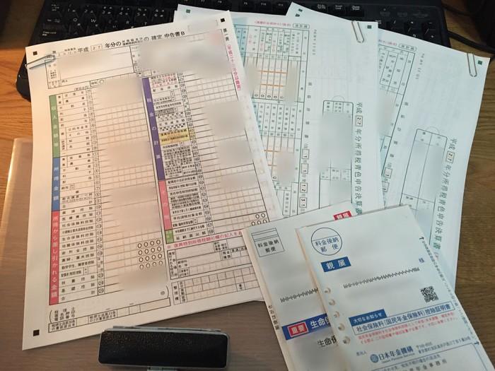 青色申告に必要な書類一式【確定申告書B+青色申告決算書(一般用)+控除証明書の原本】
