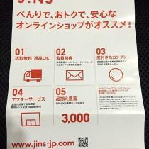 JINS オンラインショップのチラシ