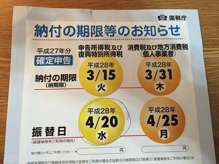 国税庁/納付の期限などのお知らせ