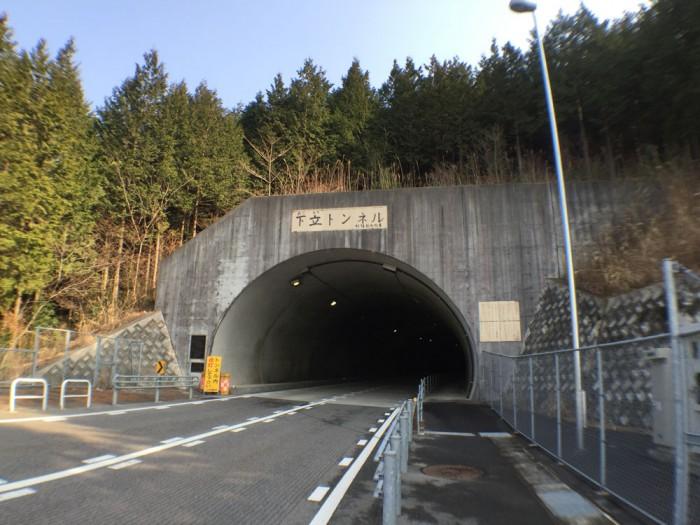 下立トンネル