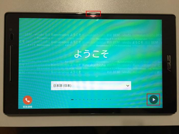 ZenPad 8.0の初期セットアップ