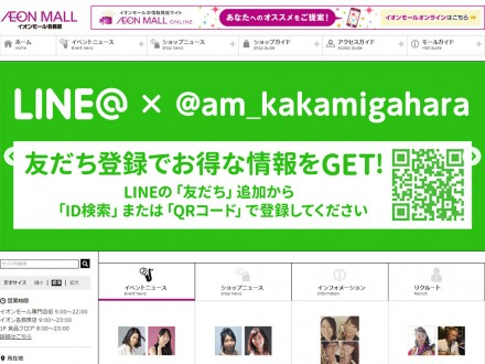 LINE@ 友だち登録でお得な情報をGET!