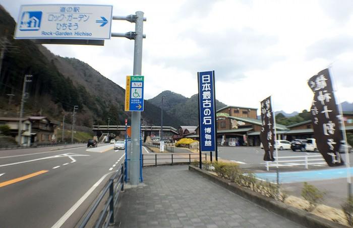 道の駅ロックガーデン七宗