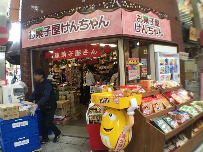 大須商店街/お菓子屋けんちゃん