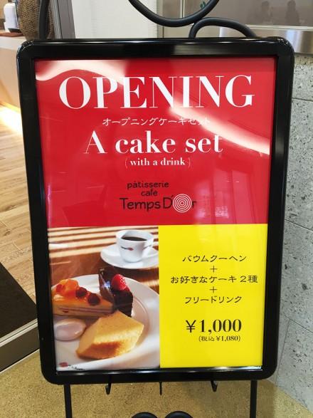 たんどーる/オープニングケーキセット
