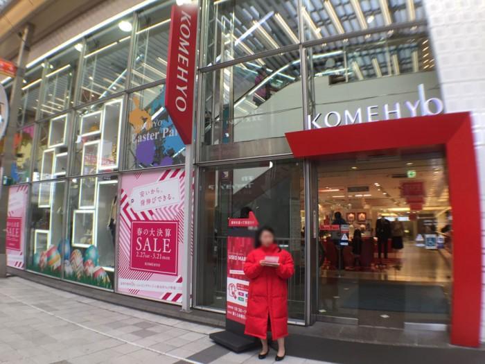 大須商店街/KOMEHYO