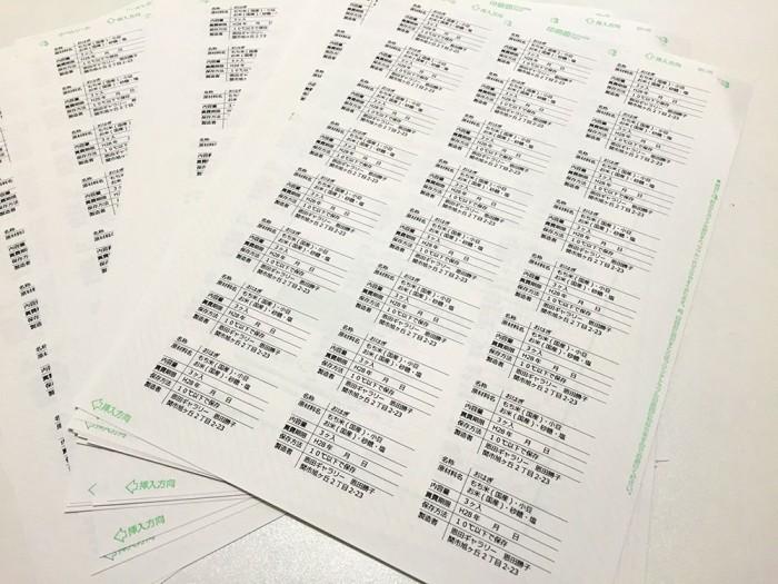 賞味期限ラベルシール印刷完了