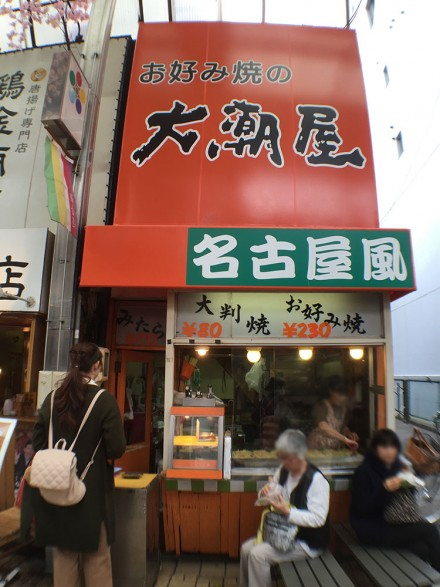大須商店街/お好み焼きの大潮屋
