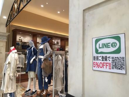 LINE@の利用店舗 in イオン各務原