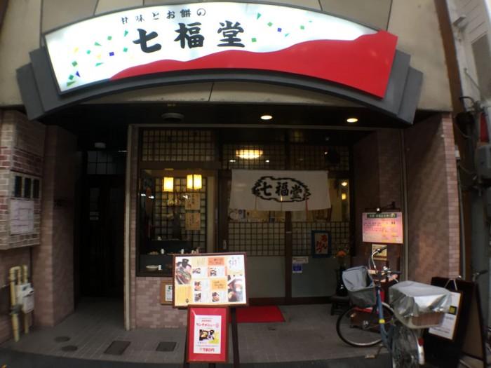 大須商店街/七福堂