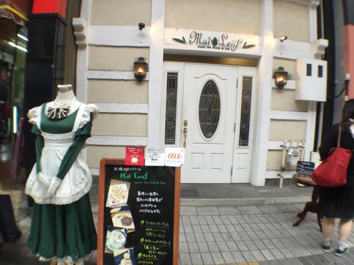 大須商店街/メイドカフェ メイリーフ
