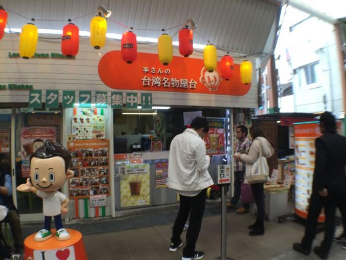 大須商店街/李さんの台湾名物屋台