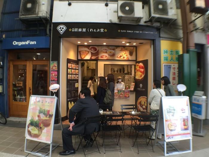 大須商店街/くれぇぷ堂