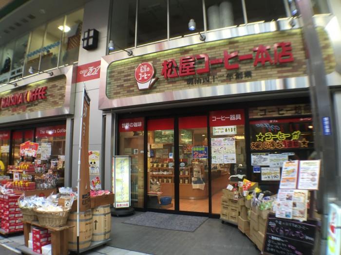 大須商店街/松屋コーヒー本店