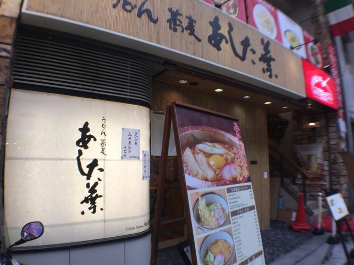 大須商店街/あした葉