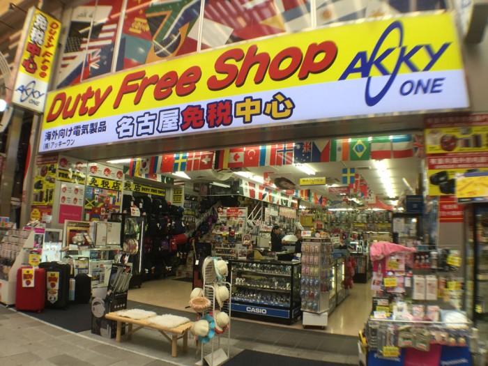 大須商店街/Duty Free Shop