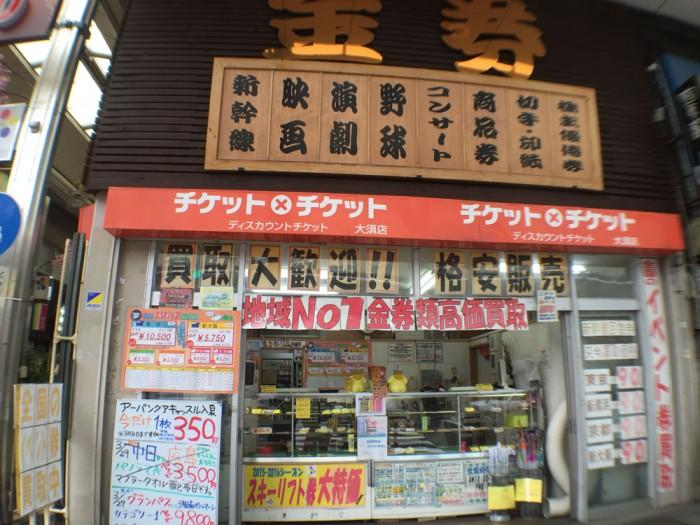 大須商店街/金券ショップ