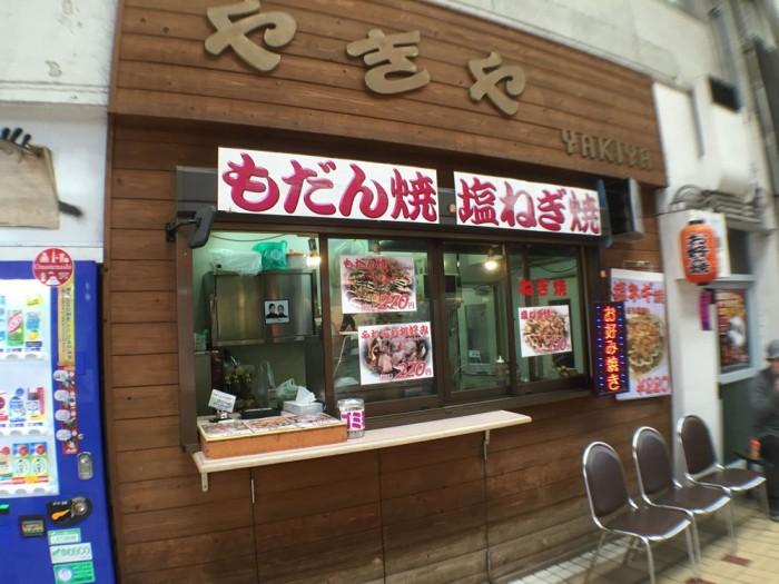 大須商店街/やきや