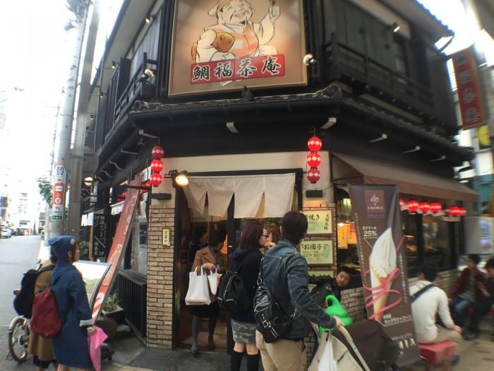 大須商店街/鯛福茶庵