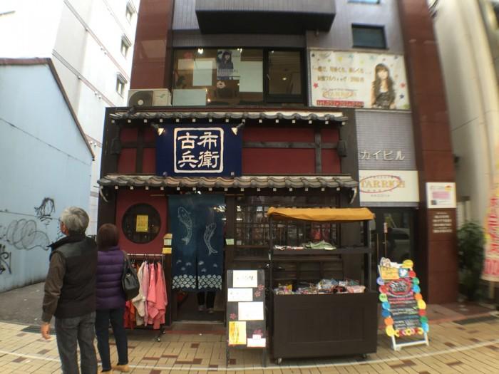 大須商店街/古布兵衛