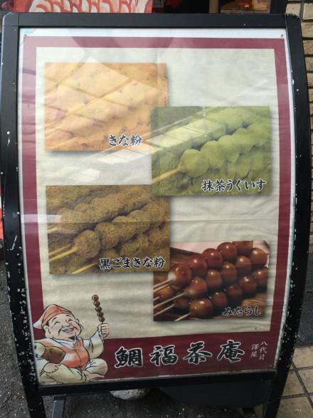 大須商店街/鯛福茶庵のメニュー