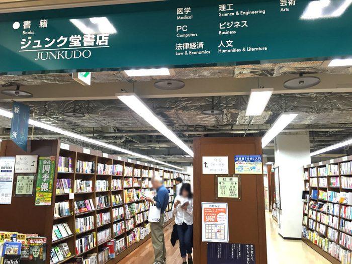 ジュンク堂書店ロフト名古屋店