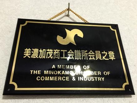 美濃加茂商工会議所会員之章