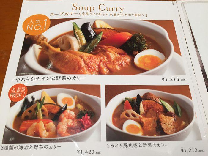 札幌カリー ヨシミ(名古屋パルコ店)/スープカリー