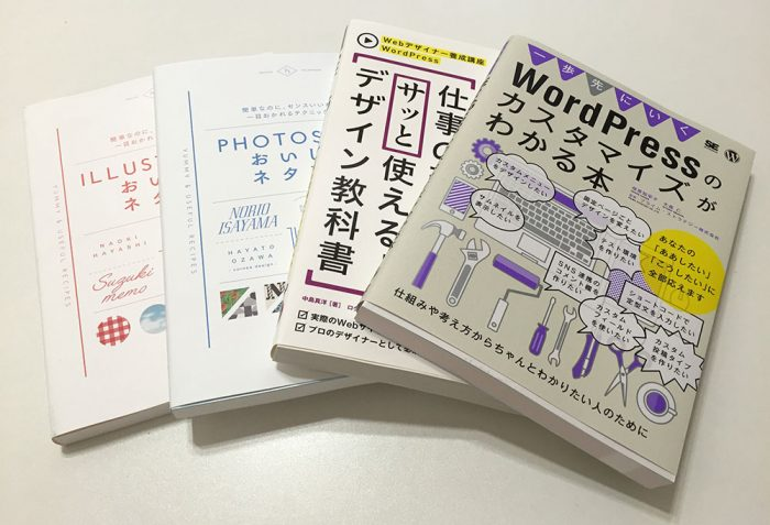 ジュンク堂書店ロフト名古屋店で購入した本4冊
