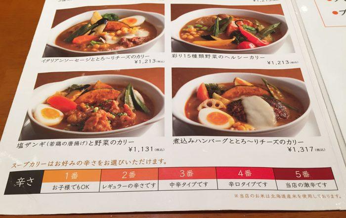 札幌カリー ヨシミ(名古屋パルコ店)/空さは5段階