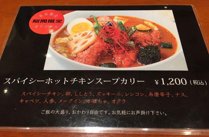 札幌カリー ヨシミ(名古屋パルコ店)/スパイシーホットチキンスープカリー
