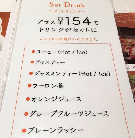 札幌カリー ヨシミ(名古屋パルコ店)/セットドリンク