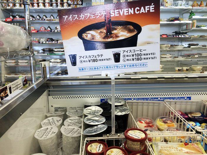 セブンイレブンのアイスカフェラテ