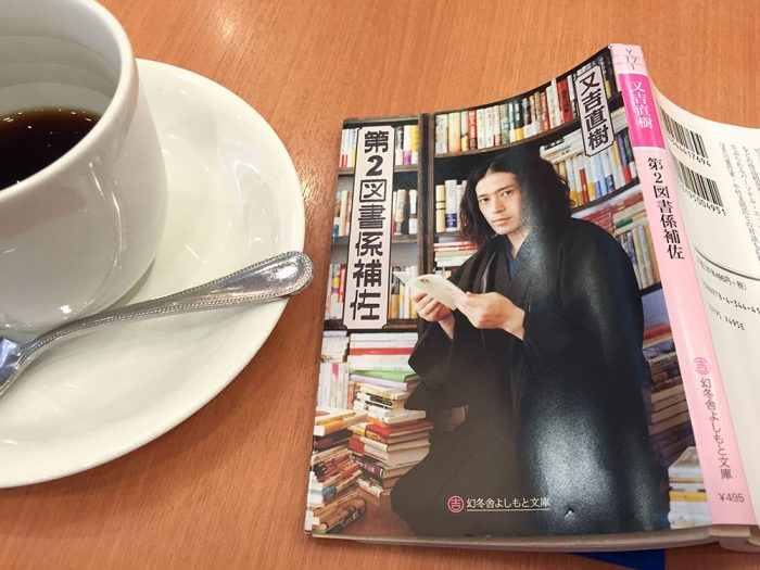 カフェ・喫茶店でまったり読書