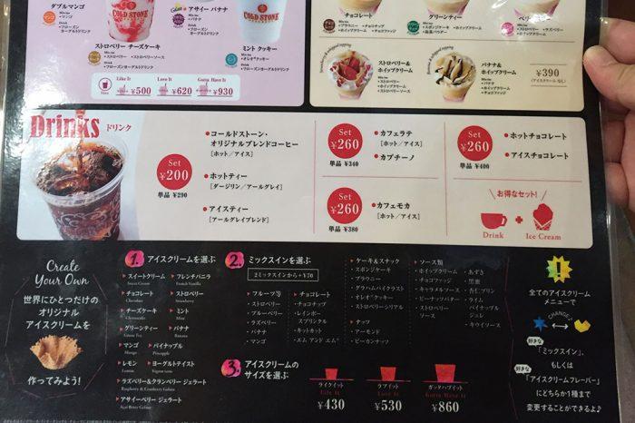 コールドストーン(土岐プレミアム・アウトレット店)/メニュー