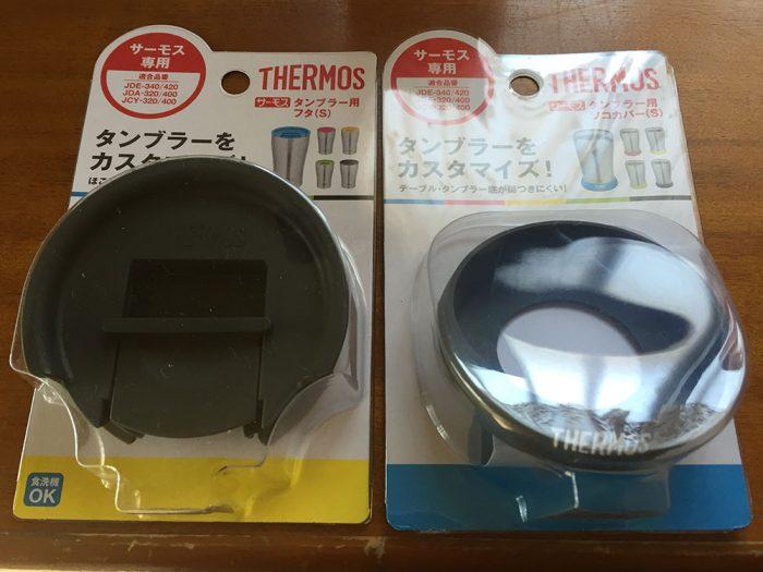 サーモス 真空断熱タンブラーのフタと底カバーの商品パッケージ