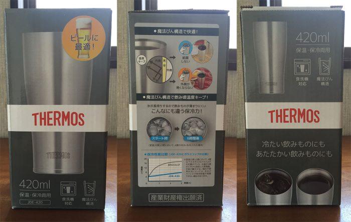 サーモス 真空断熱タンブラー/商品パッケージ