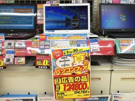 夏のパソコンフェア 広告の品