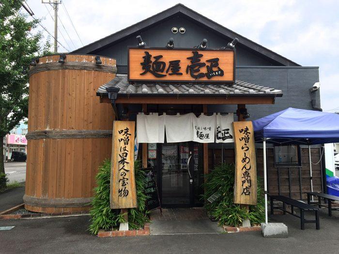 麺屋壱正/店舗外観