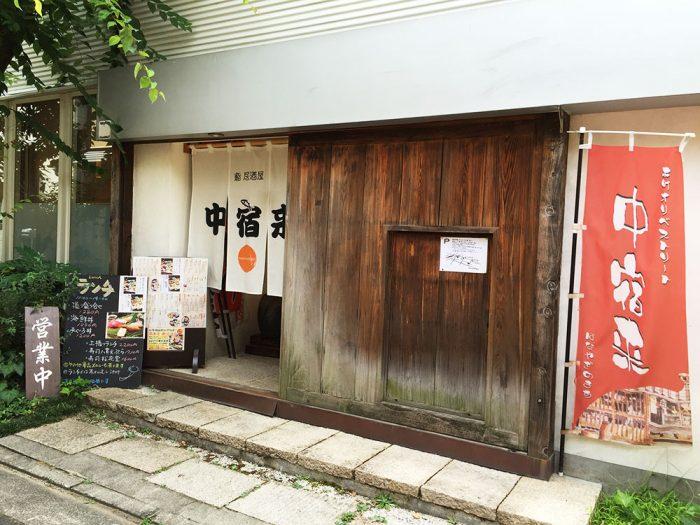 鮨居酒屋「中宿来」/店舗外観