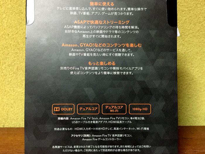 Fire TV Stick/商品パッケージ裏面