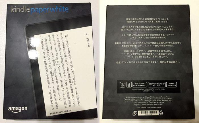Kindle Paperwhiteの商品パッケージ